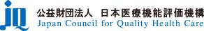 公益財団法人 日本医療機能評価機構 認定病院患者安全推進協議会